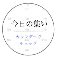 1集い.jpg