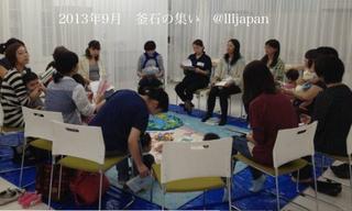 201309kamaishi2.jpg