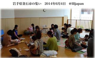 20140604kamaishi.jpg