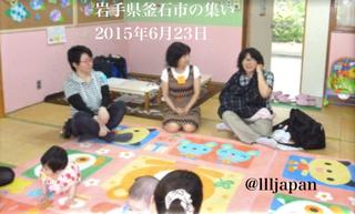 20150623kamaishi.jpg