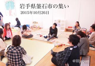 20151026kamaishi.jpg