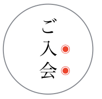4ご入会.jpg