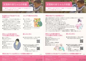 災害時の赤ちゃんの栄養カラー-300x212.png