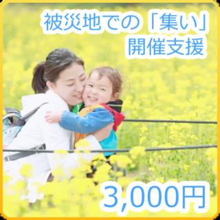 被災地寄付バナー3000円.png